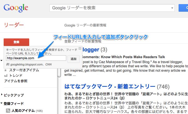 Googleリーダーの登録手順