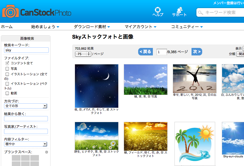 Can Stock Photoトップ画像