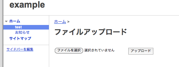 サイトにファイルアップロードフォーム貼付け