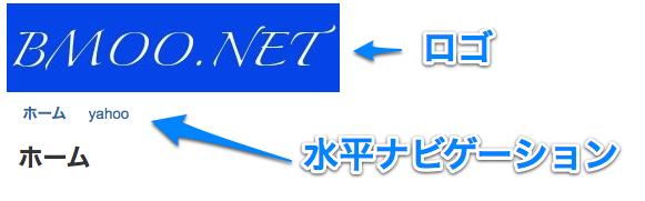 ロゴと水平ナビゲーションの位置関係