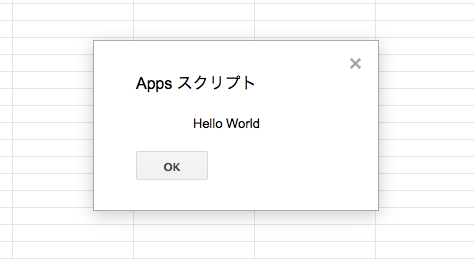 Hello Worldを表示