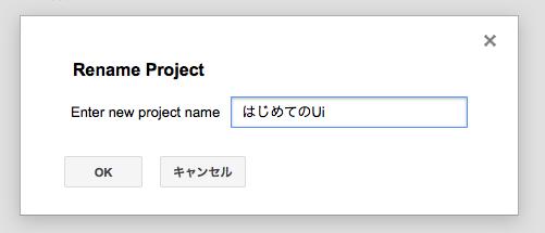 プロジェクトに名前をつけて保存